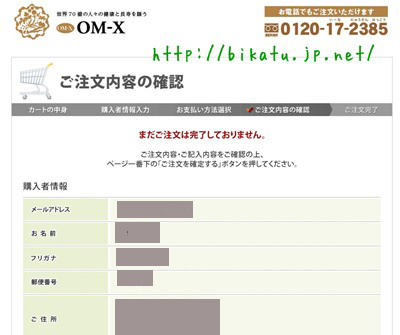 OM-X購入5