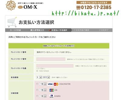 OM-X購入4