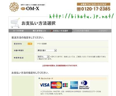 OM-X購入3