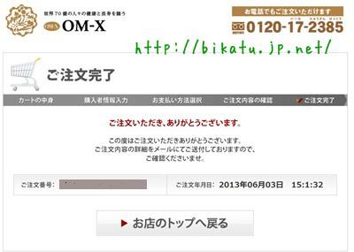 OM-X購入6