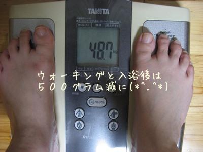 太らない体質つくり