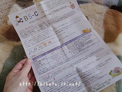 BS-C手作り化粧品工房説明書