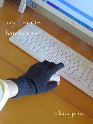 パソコン用指なし手袋
