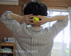 テニスボールで首のこりとり