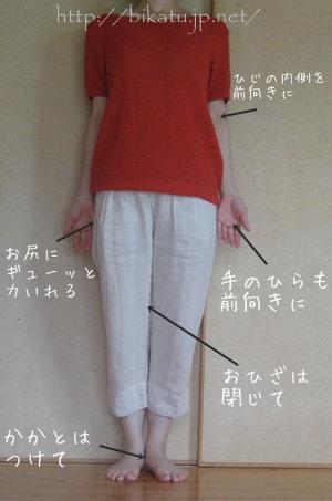 骨盤の歪みをとる姿勢