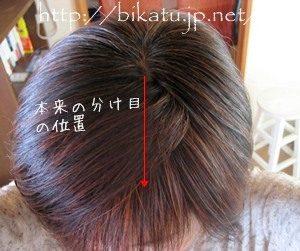 つむじで髪が分かれるのを防ぐ方法